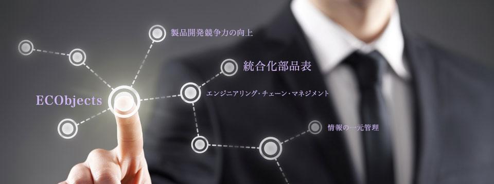 ECObjects 製品開発競争力の向上 エンジニアリング・チェーン・マネジメント 統合化部品表 情報の一元管理
